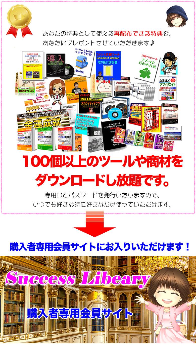 【特典17】購入者専用サイトをご自由にお使いください