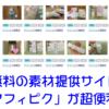 物販アフィリエイト必見!無料の素材提供サイト「アフィピク」が超便利!