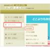 プラグインやタグでアドセンスを設置403エラー(403Error)このページのアクセスは禁止されています。